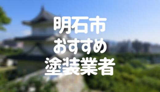 兵庫県明石市の「外壁塗装・屋根塗装」おすすめ業者を一覧で紹介!