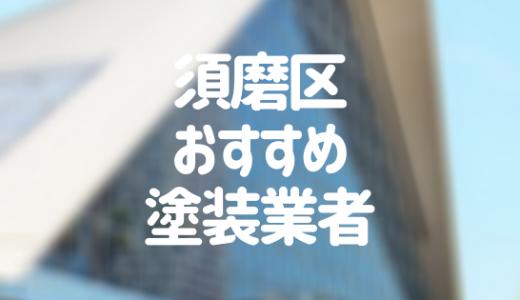 兵庫県神戸市須磨区の「外壁塗装・屋根塗装」おすすめ業者を一覧で紹介!