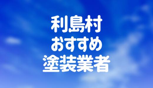 東京都利島村の「外壁塗装・屋根塗装」おすすめ業者を一覧で紹介!