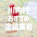 福島県川内村の「外壁塗装・屋根塗装」おすすめ業者を一覧で紹介!
