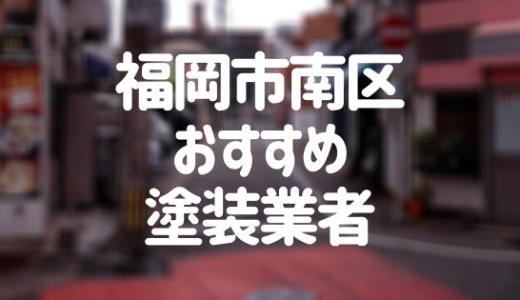 福岡県福岡市南区の「外壁塗装・屋根塗装」おすすめ業者を一覧で紹介!