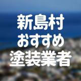 東京都新島村の「外壁塗装・屋根塗装」おすすめ業者を一覧で紹介!