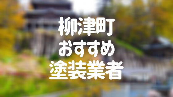 福島県柳津町の「外壁塗装・屋根塗装」おすすめ業者を一覧で紹介!