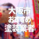 大阪府大阪市「外壁塗装・屋根塗装」おすすめ業者を一覧で紹介!