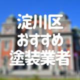 大阪府大阪市淀川区の「外壁塗装・屋根塗装」おすすめ業者を一覧で紹介!