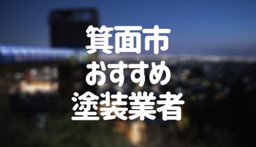 大阪府箕面市の「外壁塗装・屋根塗装」おすすめ業者を一覧で紹介!