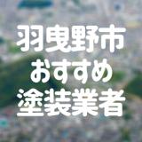 大阪府羽曳野市の「外壁塗装・屋根塗装」おすすめ業者を一覧で紹介!