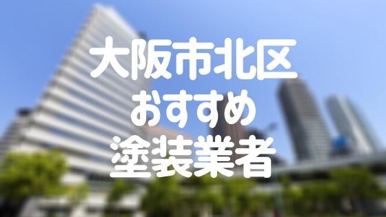 大阪府大阪市北区の「外壁塗装・屋根塗装」おすすめ業者を一覧で紹介!