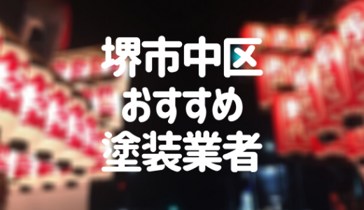 大阪府堺市中区の「外壁塗装・屋根塗装」おすすめ業者を一覧で紹介!