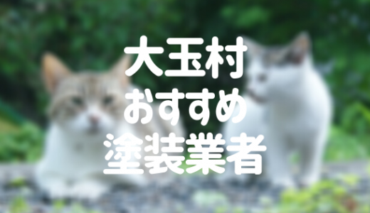 福島県大玉村の「外壁塗装・屋根塗装」おすすめ業者を一覧で紹介!