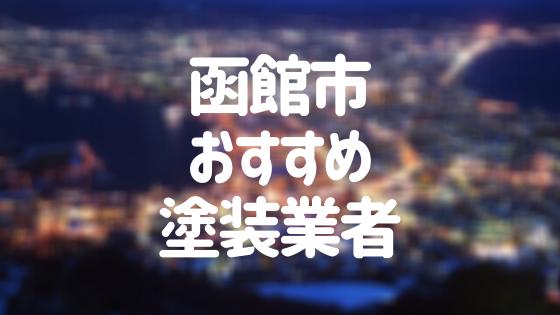 北海道函館市の「外壁塗装・屋根塗装」おすすめ業者を一覧で紹介!
