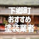 福島県下郷町の「外壁塗装・屋根塗装」おすすめ業者を一覧で紹介!