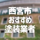 兵庫県西宮市の「外壁塗装・屋根塗装」おすすめ業者を一覧で紹介!