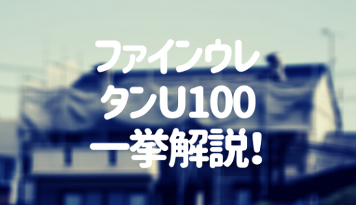 ファインウレタンU100とは?特徴・種類・価格などを一挙解説!