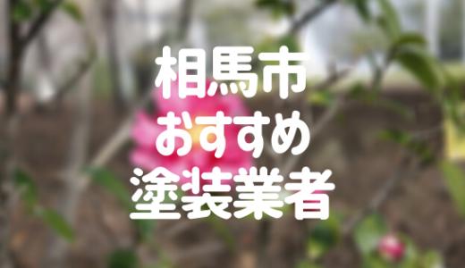 福島県相馬市の「外壁塗装・屋根塗装」おすすめ業者を一覧で紹介!