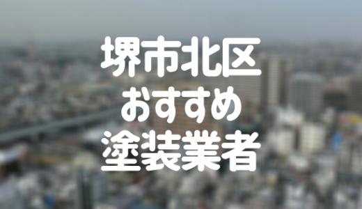大阪府堺市北区の「外壁塗装・屋根塗装」おすすめ業者を一覧で紹介!