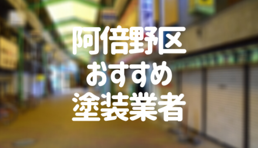 大阪府大阪市阿倍野区の「外壁塗装・屋根塗装」おすすめ業者を一覧で紹介!