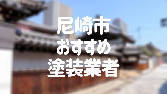 兵庫県尼崎市の「外壁塗装・屋根塗装」おすすめ業者を一覧で紹介!