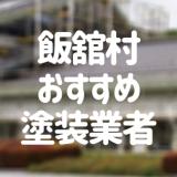 福島県飯館村の「外壁塗装・屋根塗装」おすすめ業者を一覧で紹介!