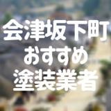 福島県会津坂下町の「外壁塗装・屋根塗装」おすすめ業者を一覧で紹介!