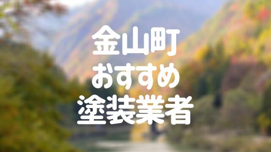 福島県金山町の「外壁塗装・屋根塗装」おすすめ業者を一覧で紹介!