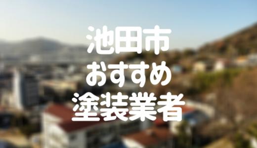大阪府池田市の「外壁塗装・屋根塗装」おすすめ業者を一覧で紹介!