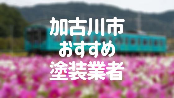 兵庫県加古川市の「外壁塗装・屋根塗装」おすすめ業者を一覧で紹介!