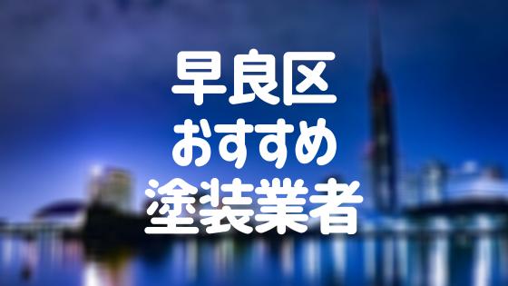 福岡県福岡市早良区の「外壁塗装・屋根塗装」おすすめ業者を一覧で紹介!