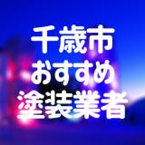 北海道千歳市「外壁塗装・屋根塗装」おすすめ業者を一覧で紹介!