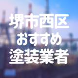 大阪府堺市西区の「外壁塗装・屋根塗装」おすすめ業者を一覧で紹介!