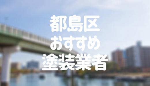 大阪府大阪市都島区の「外壁塗装・屋根塗装」おすすめ業者を一覧で紹介!