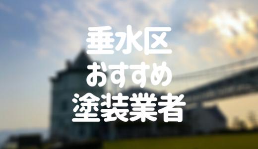 兵庫県神戸市垂水区の「外壁塗装・屋根塗装」おすすめ業者を一覧で紹介!