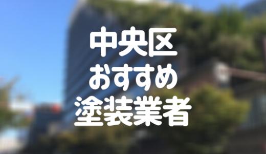 福岡県福岡市中央区の「外壁塗装・屋根塗装」おすすめ業者を一覧で紹介!