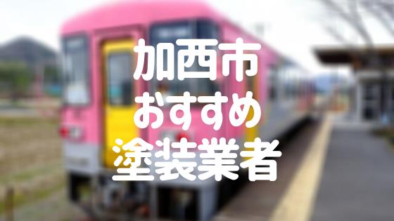 兵庫県加西市の「外壁塗装・屋根塗装」おすすめ業者を一覧で紹介!