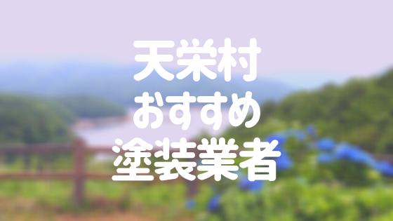福島県天栄村の「外壁塗装・屋根塗装」おすすめ業者を一覧で紹介!