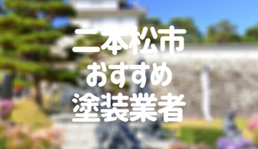 福島県二本松市の「外壁塗装・屋根塗装」おすすめ業者を一覧で紹介!