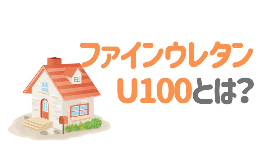 ファインウレタンU100とは