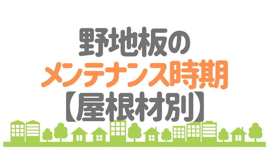 野地板のメンテナンス時期【屋根材別】