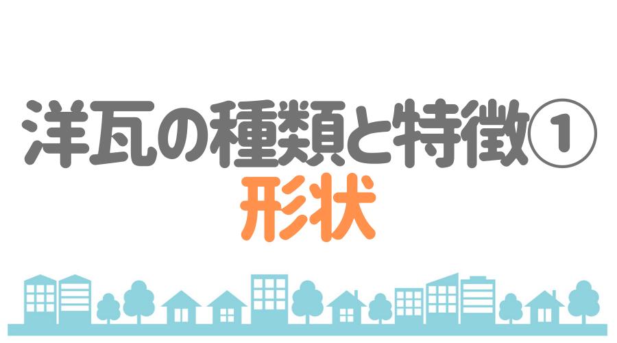 大阪府茨木市の塗装業者事情