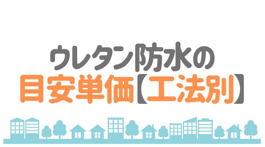 ウレタン防水の目安単価【工法別】