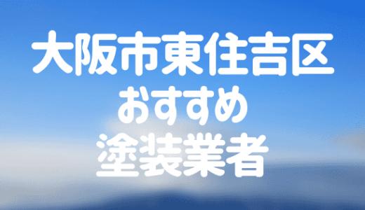 大阪府大阪市東住吉区「外壁塗装・屋根塗装」おすすめ業者を一覧で紹介!