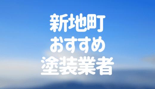 福島県新地町の「外壁塗装・屋根塗装」おすすめ業者を一覧で紹介!