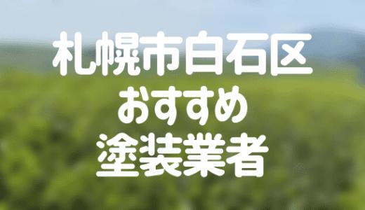 北海道札幌市白石区の「外壁塗装・屋根塗装」おすすめ業者を一覧で紹介!