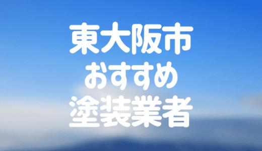 大阪府東大阪市の「外壁塗装・屋根塗装」おすすめ業者を一覧で紹介!