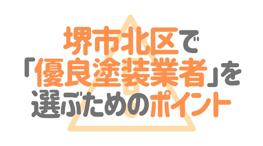 堺市北区で「優良塗装業者」を選ぶためのポイント