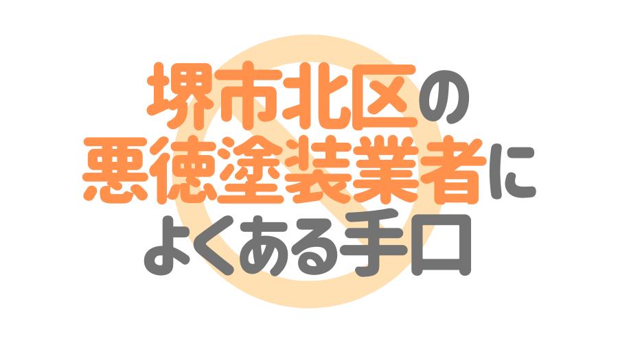 堺市北区の悪徳塗装業者によくある手口