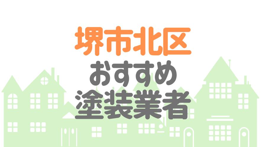 堺市北区おすすめ塗装業者