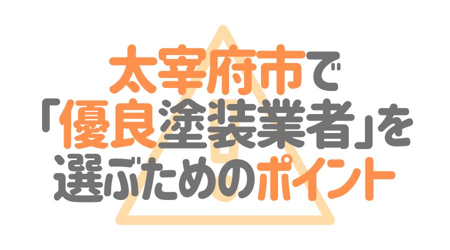 太宰府市で「優良塗装業者」を選ぶためのポイント
