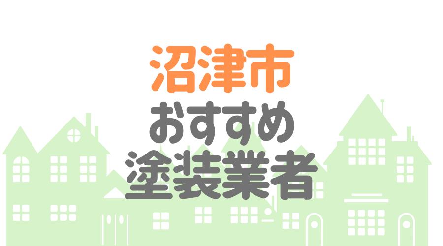 静岡県沼津市のおすすめ「屋根・外壁塗装業者」一覧