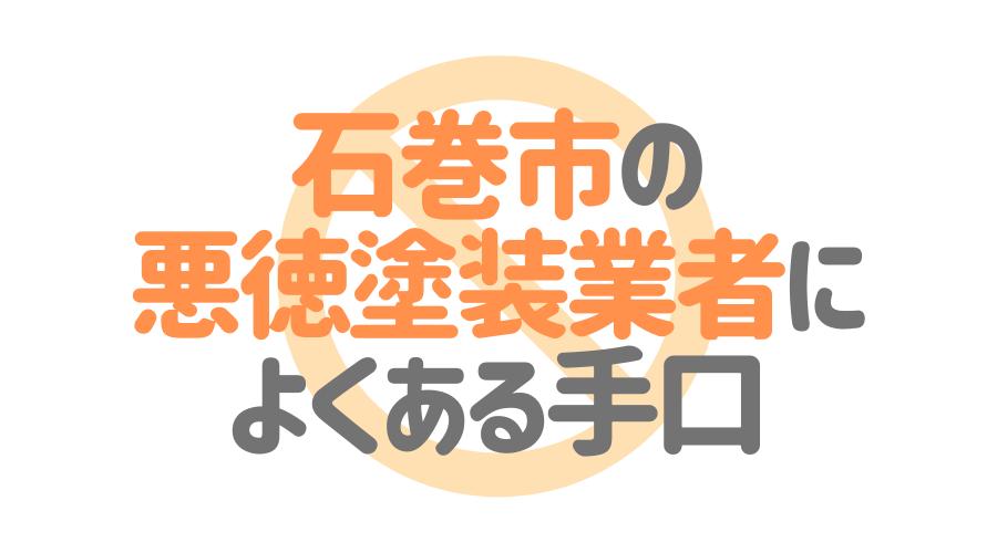 宮城県石巻市の悪徳塗装業者によくある手口4パターン
